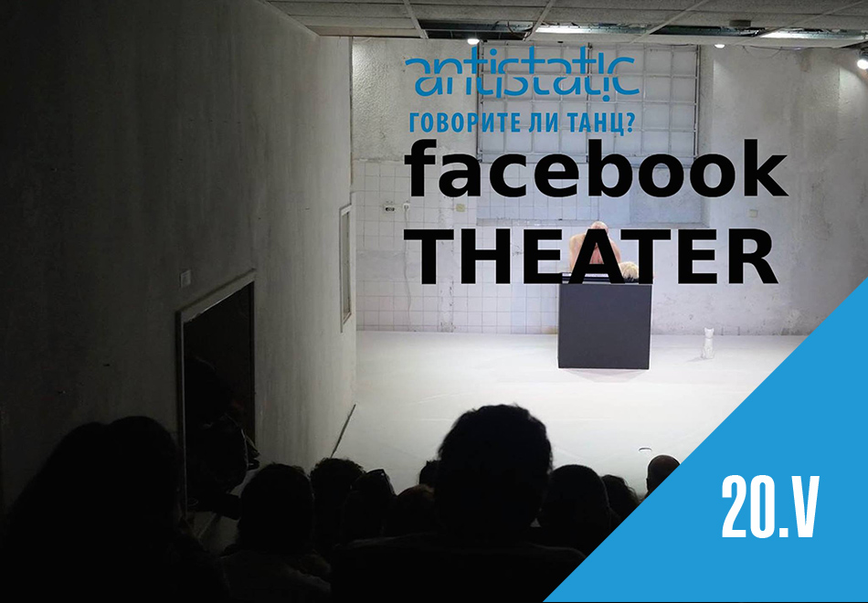 FACEBOOK THEATER