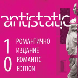 Antistatic newspaper 2017
