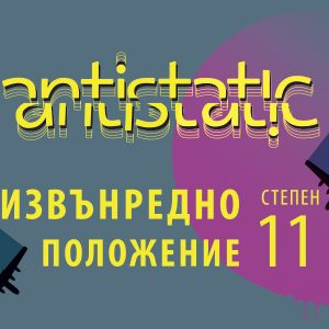 Antistatic Newspaper 2018