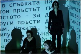 Присъствия-Ани Васева