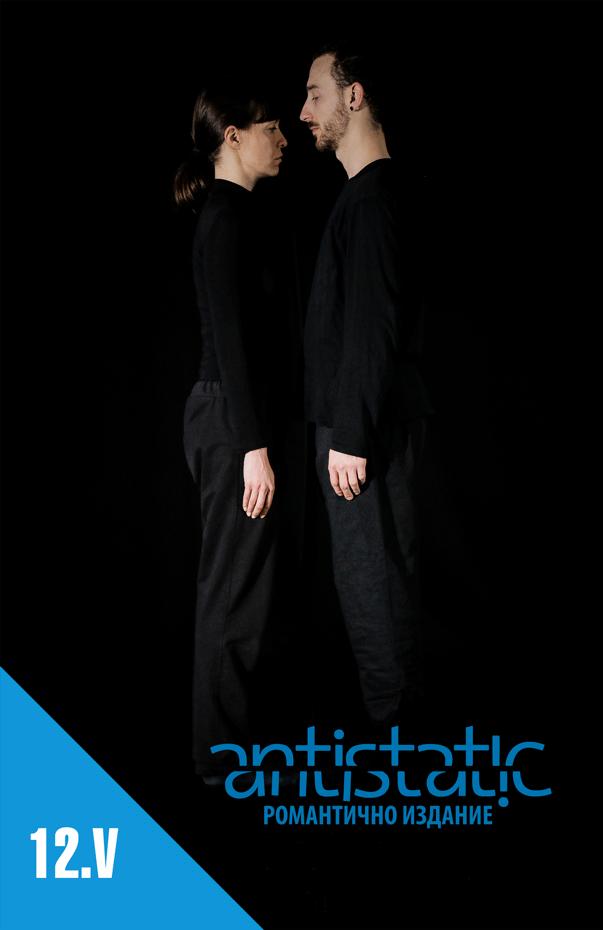 DUO (couple dance)